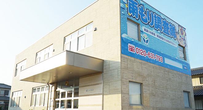 九州防水社屋